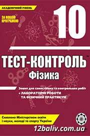 ГДЗ Фізика 10 клас М.О. Чертіщева, Л.І. Вялих (2010). Відповіді та розв'язання