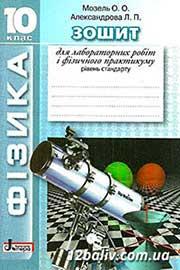 ГДЗ Фізика 10 клас Мозель О.О., Александрова Л.П. (2014). Відповіді та розв'язання