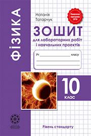 ГДЗ Фізика 10 клас Н. В. Татарчук (2018). Відповіді та розв'язання