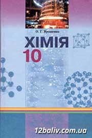 ГДЗ Хімія 10 клас О.Г. Ярошенко (2010). Відповіді та розв'язання