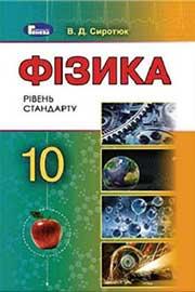 ГДЗ Фізика 10 клас В. Д. Сиротюк (2018). Відповіді та розв'язання