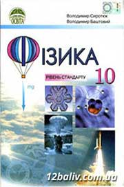 ГДЗ Фізика 10 клас В.Д. Сиротюк, В.І. Баштовий (2010). Відповіді та розв'язання