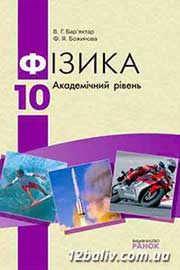 ГДЗ Фізика 10 клас В.Г. Бар'яхтар, Ф.Я. Божинова (2010). Відповіді та розв'язання