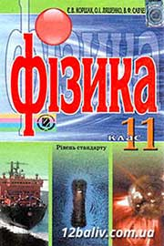 ГДЗ Фізика 11 клас Є.В. Коршак, О.І. Ляшенко, В.Ф. Савченко (2011). Відповіді та розв'язання