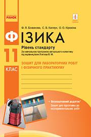 ГДЗ Фізика 11 клас Божинова Ф.Я., Кірюхіна О.О., Каплун С.В. (2019). Відповіді та розв'язання