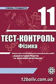 ГДЗ Фізика 11 клас М.О. Чертіщева, Л.І. Вялих (2011). Відповіді та розв'язання
