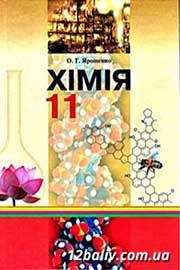 ГДЗ Хімія 11 клас О.Г. Ярошенко (2011). Відповіді та розв'язання