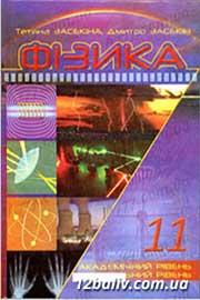 ГДЗ Фізика 11 клас Т.М. Засєкіна, Д.О. Засєкін (2011). Відповіді та розв'язання