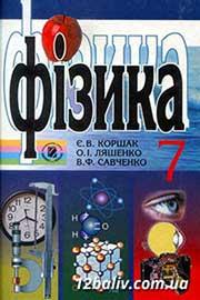 ГДЗ Фізика 7 клас Є.В. Коршак, О.І. Ляшенко, В.Ф. Савченко (2009). Відповіді та розв'язання