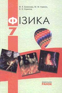 ГДЗ Фізика 7 клас Ф.Я. Божинова, М.М. Кірюхін, О.О. Кірюхіна (2007). Відповіді та розв'язання
