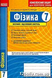 ГДЗ Фізика 7 клас Ф.Я. Божинова, M.М. Кірюхін, О.О. Кірюхіна (2014). Відповіді та розв'язання