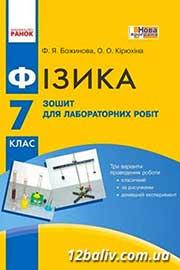 ГДЗ Фізика 7 клас Ф.Я. Божинова, О.О. Кірюхіна (2015). Відповіді та розв'язання