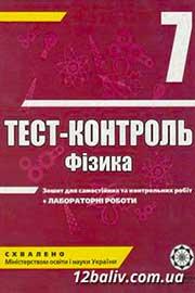 ГДЗ Фізика 7 клас М.О. Чертіщева, Л.І. Вялих (2010). Відповіді та розв'язання