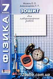 ГДЗ Фізика 7 клас О.О. Мозель, Л.П. Александрова (2013). Відповіді та розв'язання