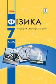 ГДЗ Фізика 7 клас В.Г. Бар'яхтар, С.О. Довгий (2020). Відповіді та розв'язання