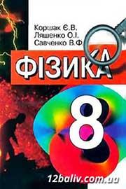 ГДЗ Фізика 8 клас Є.В. Коршак, О.І. Ляшенко, В.Ф. Савченко (2003). Відповіді та розв'язання