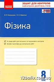 ГДЗ Фізика 8 клас Ф.Я. Божинова, О.О. Кірюхіна (2016). Відповіді та розв'язання