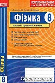 ГДЗ Фізика 8 клас Ф.Я. Божинова, О.О. Кірюхіна, М.О. Чертіщева (2009). Відповіді та розв'язання