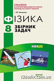 ГДЗ Фізика 8 клас І.Ю. Ненашев (2011). Відповіді та розв'язання