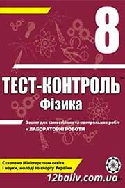ГДЗ Фізика 8 клас М.О. Чертіщева, Л.І. Вялих (2010). Відповіді та розв'язання
