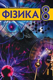 ГДЗ Фізика 8 клас М.В. Головко, Л.В. Непорожня (2021). Відповіді та розв'язання