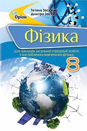 ГДЗ Фізика 8 клас Т.М. Засєкіна, Д.О. Засєкін (2021). Відповіді та розв'язання