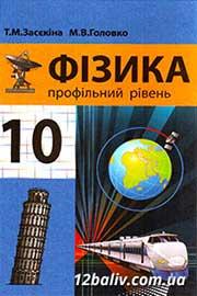 ГДЗ Фізика 10 клас Т.М. Засєкіна, М.В. Головко (2010). Відповіді та розв'язання
