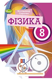 ГДЗ Фізика 8 клас В.Д. Сиротюк (2021). Відповіді та розв'язання