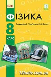 ГДЗ Фізика 8 клас В.Г. Бар'яхтар, Ф.Я. Божинова, С.О. Довгий, О.О. Кірюхіна (2016). Відповіді та розв'язання