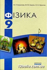 ГДЗ Фізика 9 клас Ф.Я. Божинова, M.М. Кірюхін, О.О. Кірюхіна (2009). Відповіді та розв'язання