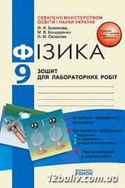 ГДЗ Фізика 9 клас Ф.Я. Божинова, М.В. Бондаренко, О.М. Євлахова (2010). Відповіді та розв'язання