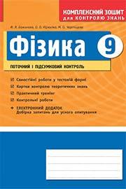 ГДЗ Фізика 9 клас Ф.Я. Божинова, О.О. Кірюхіна, М.О. Чертіщева (2014). Відповіді та розв'язання