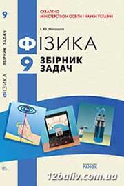 ГДЗ Фізика 9 клас І.Ю. Ненашев (2010). Відповіді та розв'язання