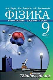 ГДЗ Фізика 9 клас Л.А. Кирик (2009). Відповіді та розв'язання