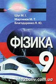 ГДЗ Фізика 9 клас М.І. Шут, М.Т. Мартинюк, Л.Ю. Благодаренко (2009). Відповіді та розв'язання