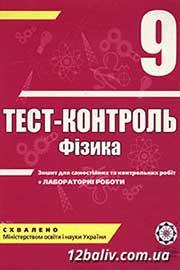 ГДЗ Фізика 9 клас М.О. Чертіщева, Л.І. Вялих (2011). Відповіді та розв'язання