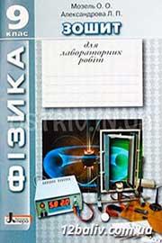 ГДЗ Фізика 9 клас О.О. Мозель, Л.П. Александрова (2014). Відповіді та розв'язання