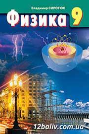 ГДЗ Фізика 9 клас В.Д. Сиротюк (2009). Відповіді та розв'язання