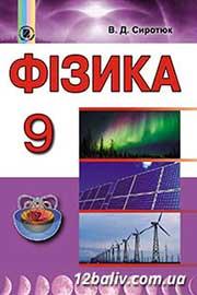 ГДЗ Фізика 9 клас В.Д. Сиротюк (2017). Відповіді та розв'язання