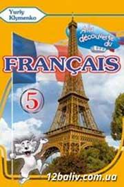 ГДЗ Французька мова 5 клас Ю.М. Клименко (2012). Відповіді та розв'язання