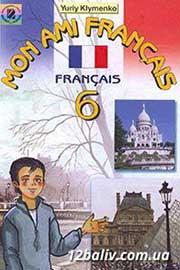 ГДЗ Французька мова 6 клас Ю.М. Клименко (2006). Відповіді та розв'язання
