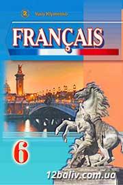 ГДЗ Французька мова 6 клас Ю.М. Клименко (2014). Відповіді та розв'язання