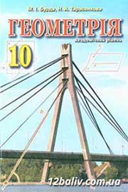 ГДЗ Геометрія 10 клас М.І. Бурда, Н.А. Тарасенкова (2010). Відповіді та розв'язання