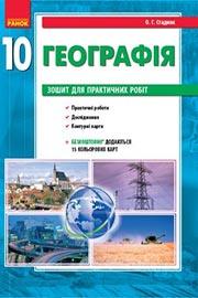 ГДЗ Географія 10 клас О. Г. Стадник (2018). Відповіді та розв'язання
