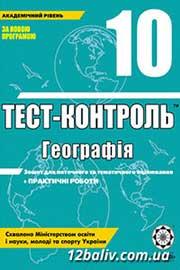 ГДЗ Географія 10 клас О.В. Курносова (2012). Відповіді та розв'язання