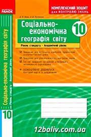 ГДЗ Географія 10 клас С.Г. Кобернік, Р.Р. Коваленко (2010). Відповіді та розв'язання