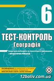 ГДЗ Географія 6 клас Л.В. Ковтонюк (2011). Відповіді та розв'язання