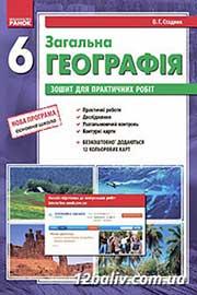 ГДЗ Географія 6 клас О.Г. Стадник, В.Ф. Вовк (2014). Відповіді та розв'язання