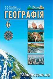 ГДЗ Географія 6 клас Т.Г. Гільберг, Л.Б. Паламарчук (2014). Відповіді та розв'язання