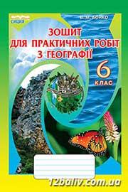 ГДЗ Географія 6 клас В.М. Бойко (2014). Відповіді та розв'язання